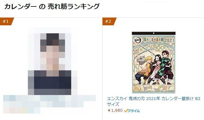 Amazon カレンダーランキング 宮崎美子 1位 鬼滅の刃 敗北に関連した画像-01