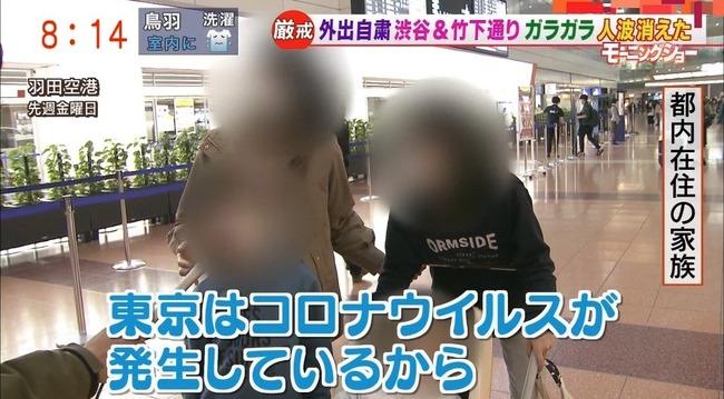 新型コロナ 鳥取 都民 避難 感染拡大に関連した画像-03