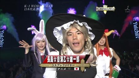 長島自演乙雄一郎
