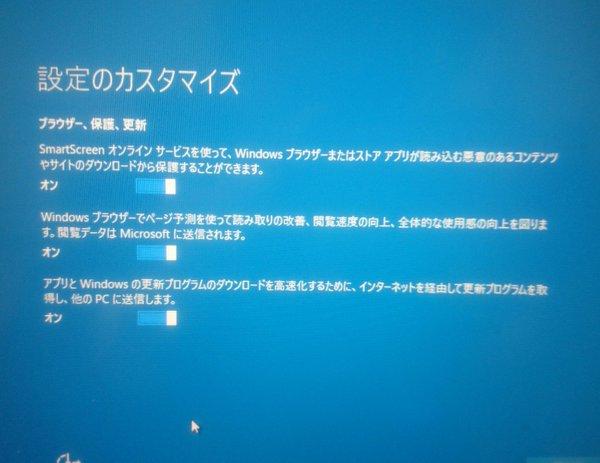 要注意 Windows10 ウインドウズ 初期設定 マイクロソフト MS 詳細のカスタマイズ 個人情報 に関連した画像-04