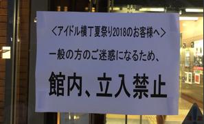 赤レンガ倉庫 アイドルファン アイドル横丁夏祭り 立入禁止 オタク に関連した画像-01