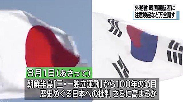 韓国 独立運動100年 反日 渡航注意 外務省に関連した画像-01
