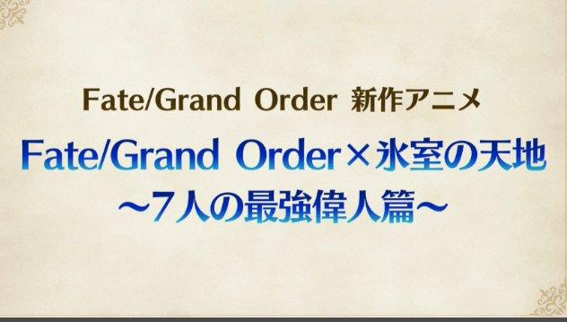 FGO フェイト Fate グランドオーダー TVアニメ ムーンライト ロストルーム 氷室の天地に関連した画像-04