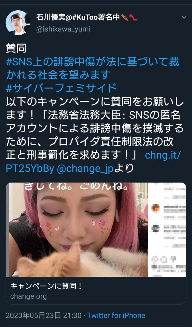 安倍晋三 安倍総理 安倍首相 木村花 左翼 誹謗中傷 ダブスタ お前が言うなに関連した画像-13