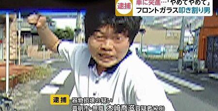 フロントガラス 運転 叩き割り ドラレコ 木崎喬滋に関連した画像-01