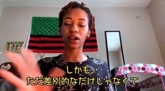 黒人女性 ユーチューバー アジア人差別 黒人至上主義に関連した画像-05