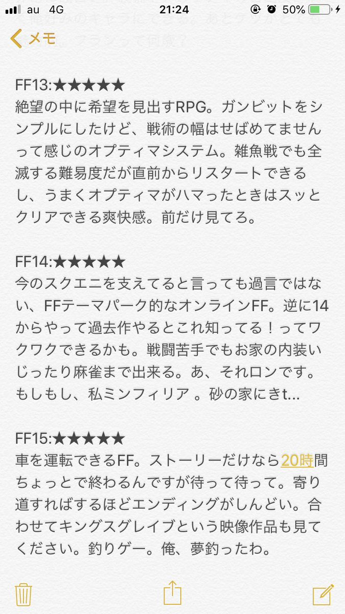 FF ファイナルファンタジーに関連した画像-05