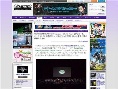キングダムハーツ3 キングダムハーツオーケストラワールドツアーに関連した画像-02