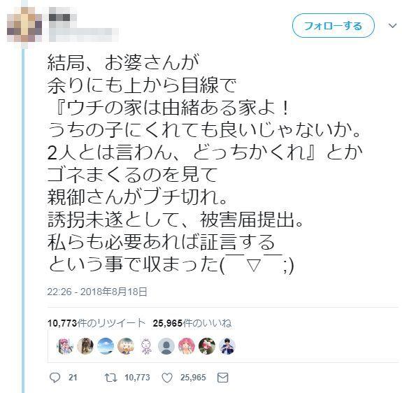 精神科医 精神病 母親 誘拐 ツイッター 嘘松 デマに関連した画像-14