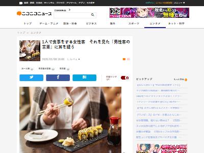 女性1人食事恥ずかしいに関連した画像-02