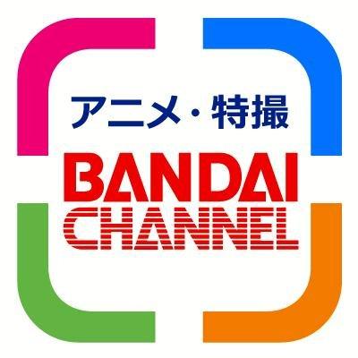 バンダイチャンネル 有料会員 サービス コメント 共有 フレンド ブロック グループ 会話に関連した画像-01