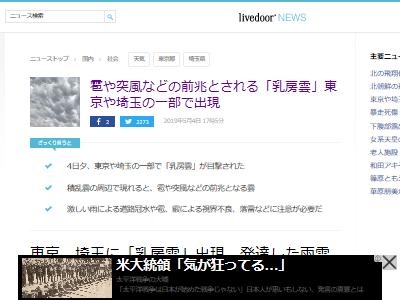 乳房雲 天気予報 東京 埼玉に関連した画像-02