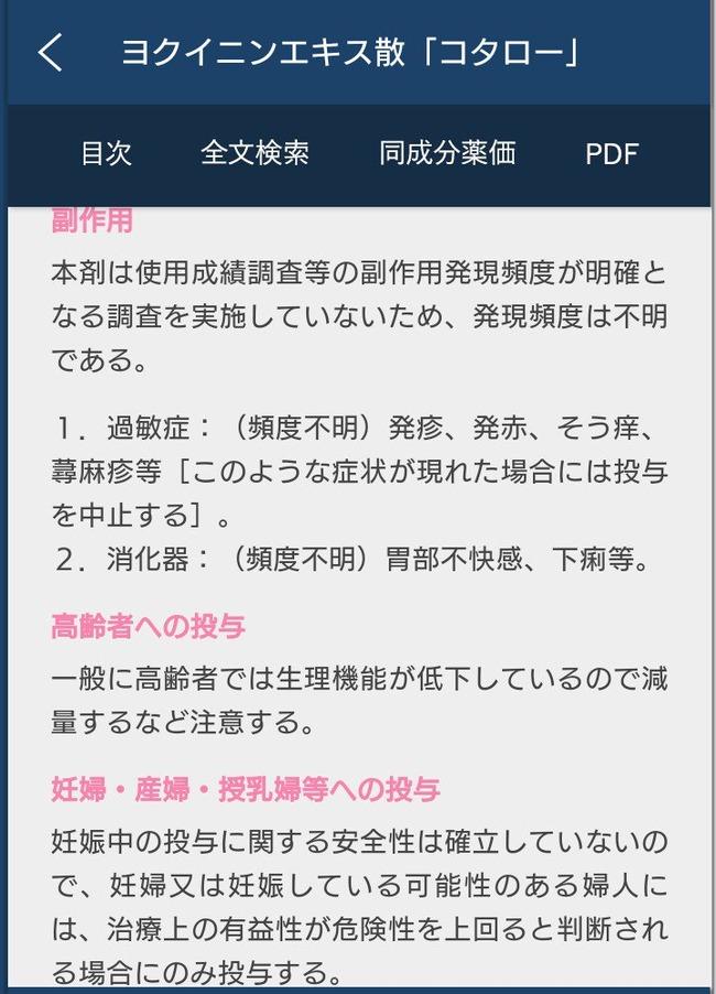 マタニティ 妊婦 爽健美茶 ハトムギ 妊娠 流産に関連した画像-12