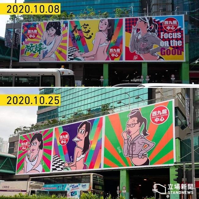 香港 商業施設 ポスター 公共の場 露出に関連した画像-02