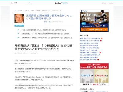 朝青龍 白鵬 暴言 韓国人に関連した画像-02