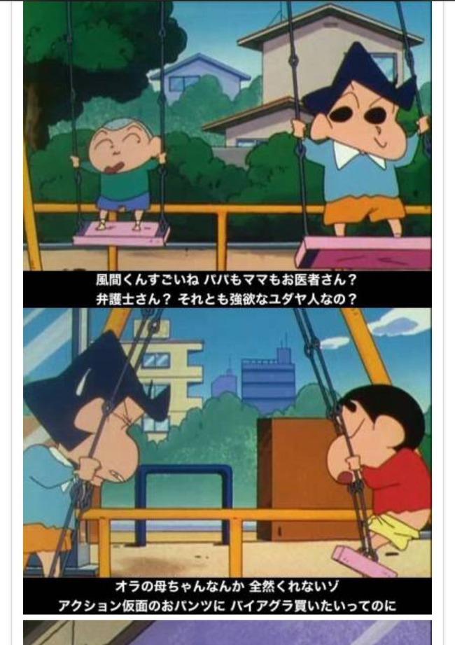 クレヨンしんちゃん 放送禁止 イギリス版 米版クレヨンしんちゃん 漫画 アニメに関連した画像-03