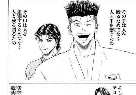テコンダー朴 連載再開 コアマガジン 実話BUNKAタブーに関連した画像-01