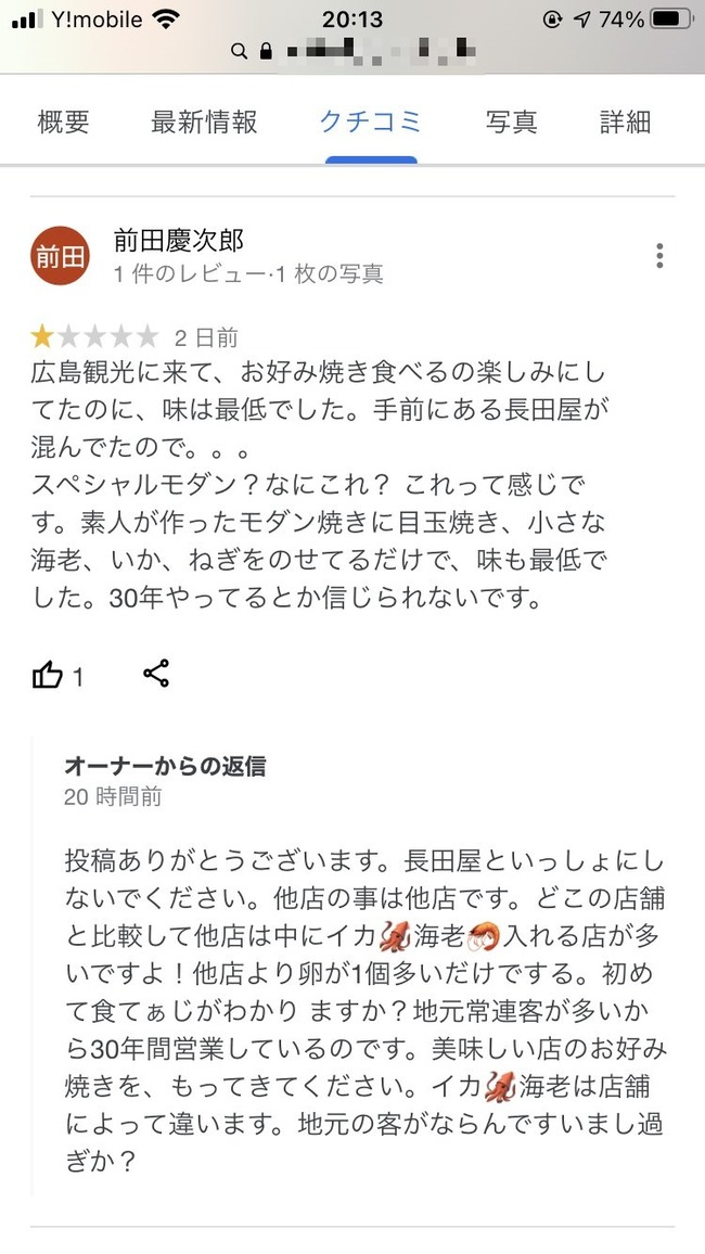 広島 お好み焼き レビュー Google 低評価 自演 バレ 自作に関連した画像-03