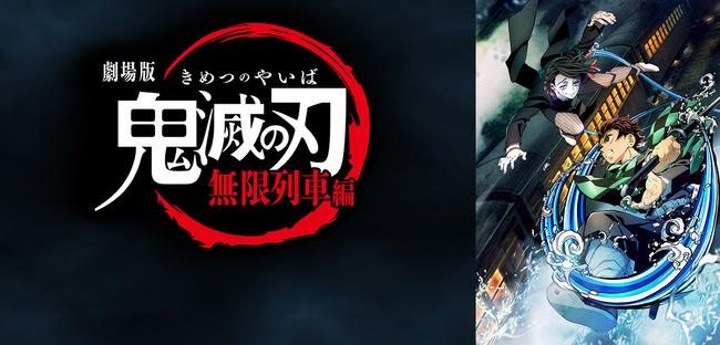 鬼滅の刃 映画 上映回数 映画館 TOHOシネマズに関連した画像-01