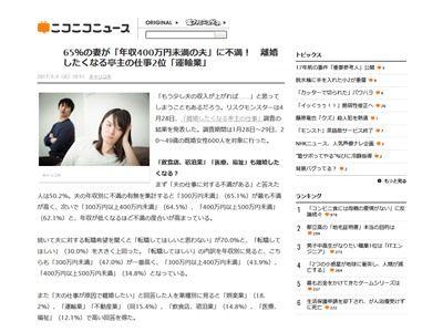 夫 年収 1000万円に関連した画像-02