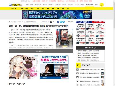コカ・コーラ 甘味料 1億円に関連した画像-02