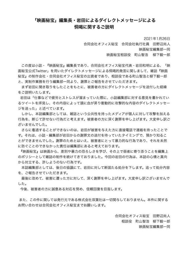 映画秘宝DM炎上謝罪に関連した画像-03
