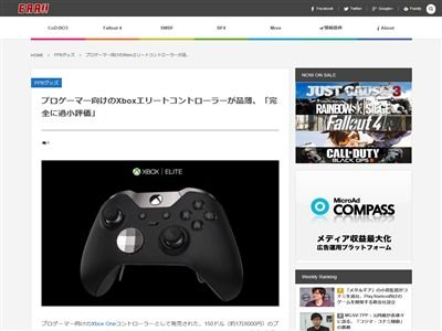 Xbox エリートコントローラー 品薄に関連した画像-02