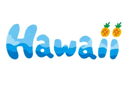 ハワイ 監禁 強姦 日本人 観光客に関連した画像-01