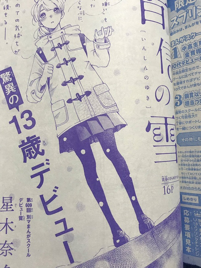 別冊マーガレット 漫画家 デビュー 13歳 星木奈々に関連した画像-02
