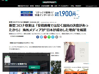 海外メディア 日本 新型コロナウイルス 収束 国民の決意 に関連した画像-02
