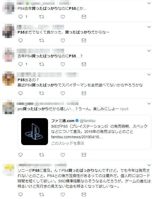 PS5 買ったばかり ツイッター 反応 PS4 日本人 一般人に関連した画像-05