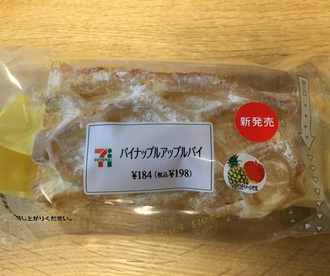 セブンイレブン 新商品 パン パイナップルアップルパイ PPAP ピコ太郎 便乗に関連した画像-02