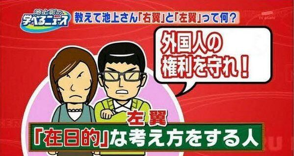 左翼 特徴 漫画 パヨクに関連した画像-01
