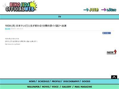 飯田里穂 深イイ話 出演 日本テレビに関連した画像-02
