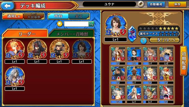 ファイナルファンタジー デジタルカードゲーム FFDCG ライバルズ シャドウバースに関連した画像-08
