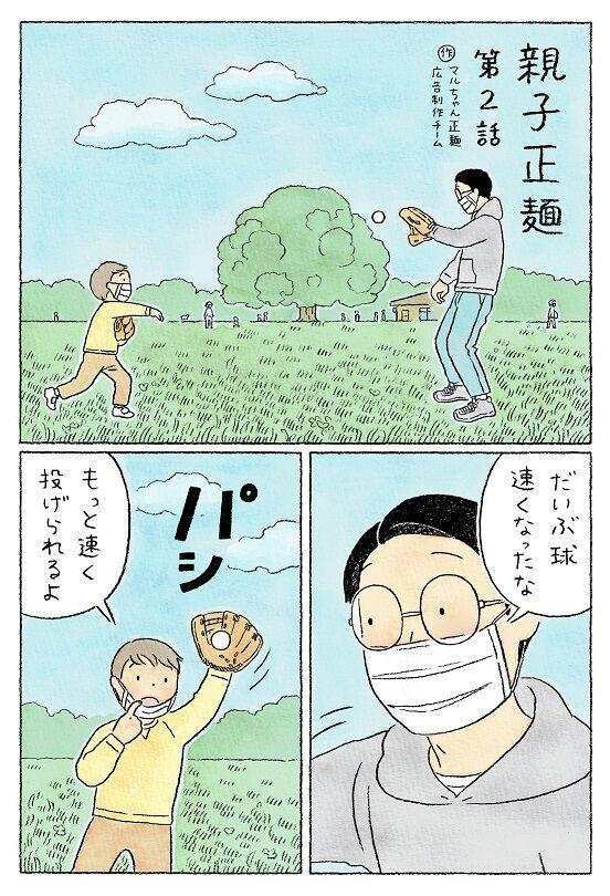 マルちゃん正麺 東洋水産 親子製麺 フェミニスト 炎上 クレーム に関連した画像-02