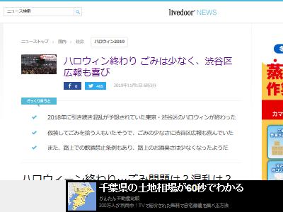 渋谷 ハロウィン 逮捕 痴漢 暴行に関連した画像-04