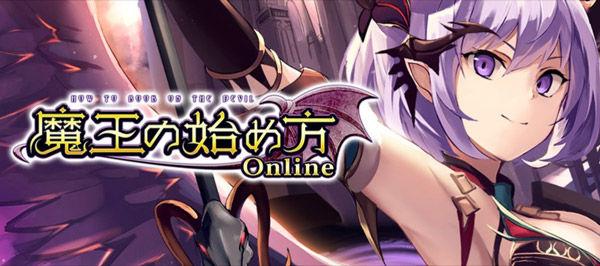 魔王の始め方 DMM FGO パクリ システム オンラインゲームに関連した画像-01