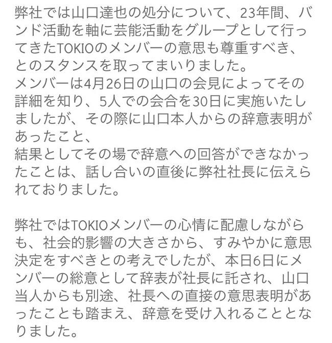 山口達也 TOKIO 脱退 辞表 ジャニーズに関連した画像-03