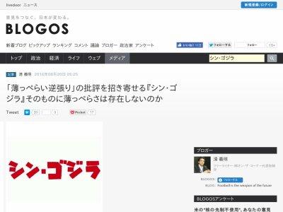 シン・ゴジラ ゴジラ 映画に関連した画像-02