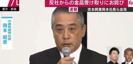 吉本興業・岡本社長の記者会見を見たお笑い芸人たちの反応がこちら・・・怒りと失望の声だらけに