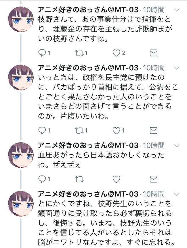 自民党 オタク 声豚 アニオタ 相関 スクールカースト 底辺 アニメアイコン ネトウヨに関連した画像-02