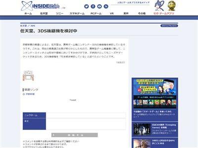 任天堂 3DS 後継機に関連した画像-02