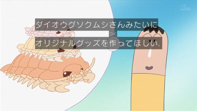クレしん クレヨンしんちゃん チンアナゴ 卑猥に関連した画像-09