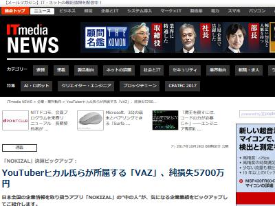 5700万円 赤字 VAZ YouTuberに関連した画像-02