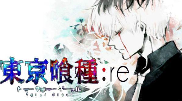 アニメ『東京喰種トーキョーグール:re』2018年4月より放送開始!PV第1弾も公開!