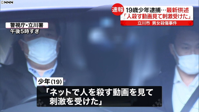 東京 立川 事件 風俗店 殺傷 19歳少年に関連した画像-01