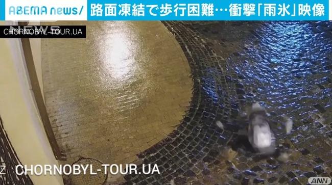 ウクライナ 路面凍結 雨氷 車 回転に関連した画像-01