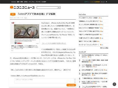 iOS9 アプデ 防水 iPhoneに関連した画像-02