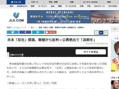 吉本興業 閣僚 政治家 批判 クールジャパン機構 拠出金 税金に関連した画像-02